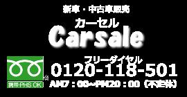 ネット通販で新車や中古車が安く購入<公式>カーセルの自動車販売